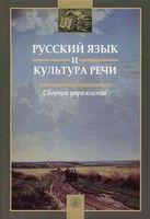 Русский язык и культура речи. Сборник упражнений