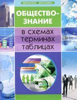 Обществознание в схемах, терминах, таблицах