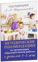 Методические рекомендации по работе с детьми 4-5 лет