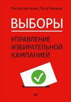 Выборы. Управление избирательной кампанией