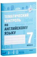 Тематический контроль по английскому языку. 7 класс