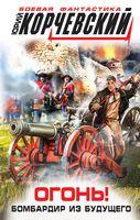Огонь! Бомбардир из будущего