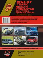 Renault Trafic / Opel Vivaro / Nissan Primastar с 2001 г. Руководство по ремонту и эксплуатации
