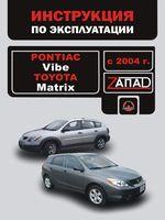 Pontiac Vibe / Toyota Matrix с 2004 г. Инструкция по эксплуатации и обслуживанию