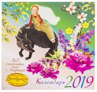 """Календарь """"Эльфика. 365 счастливых дней"""" (2018)"""