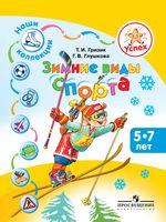 Зимние виды спорта. Пособие для детей. 5-7 лет