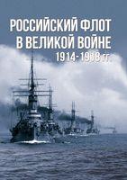 Российский флот в Великой войне 1914-1918 года