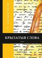 Крылатыя слова. Книга на старославянском языке