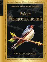 Роберт Рождественский. Стихотворения