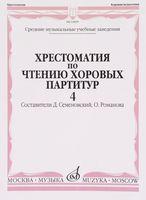 Хрестоматия по чтению хоровых партитур. Выпуск 4
