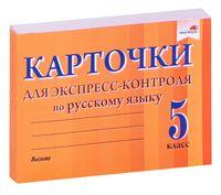 Карточки для экспресс-контроля по русскому языку. 5 класс
