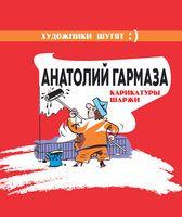 Анатолий Гармаза. Карикатуры. Шаржи