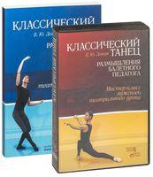 Классический танец. Размышления балетного педагога. Мастер-класс мужского театрального урока (+ DVD-ROM)