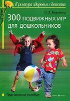 300 подвижных игр для дошкольников