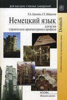 Немецкий язык для вузов строительно-архитектурного профиля