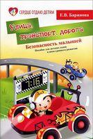 Улица, транспорт, дорога. Безопасность малышей. Пособие для детских садов и школ раннего развития