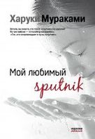 Мой любимый sputnik (м)