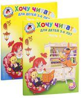 Хочу читать. Для детей 5-6 лет (в двух частях)