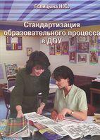 Стандартизация образовательного процесса в ДОУ