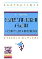 Математический анализ. Сборник задач с решениями. Учебное пособие