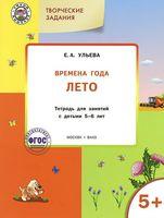 Времена года. Лето. Тетрадь для занятий с детьми 5-6 лет
