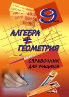 Алгебра + геометрия. 9 класс. Справочник для учащихся