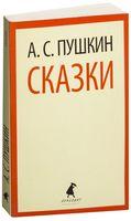 А. С. Пушкин. Сказки