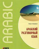Арабский разговорный язык (+CD)