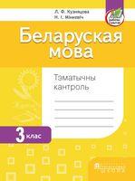 Беларуская мова. Тэматычны кантроль. 3 клас