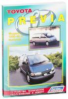 Toyota Previa 1990-2000 гг. Устройство, техническое обслуживание и ремонт