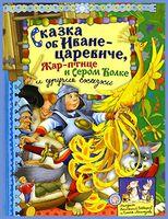 Сказка об Иване-царевиче, Жар-птице и Сером Волке и другие сказки