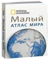 Малый атлас мира National Geographic
