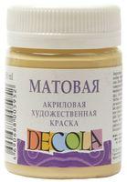 """Краска акриловая """"Decola. Matt"""" (телесная; 50 мл)"""