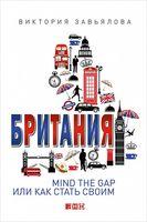 Британия. Mind the Gap, или Как стать своим