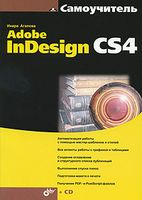 Самоучитель Adobe InDesign CS4 (+ CD)