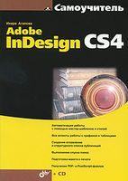 Самоучитель Adobe InDesign CS4 (+ CD)