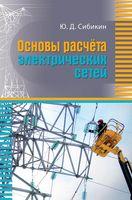 Основы расчета электрических сетей