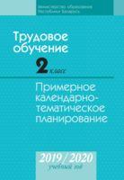 Трудовое обучение. 2 класс. Примерное календарно-тематическое планирование. 2019/2020 учебный год. Электронная версия