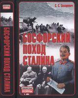 Босфорский поход Сталина