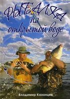 Рыбалка по открытой воде