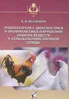 Этиопатогенез, диагностика и профилактика нарушений обмена веществ у сельскохозяйственной птицы
