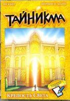 Тайникма. Книга 9. Крепость света