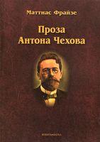 Проза Антона Чехова