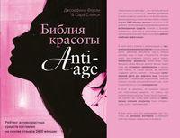 Библия красоты anti-age