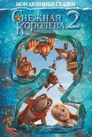Снежная королева 2. Мои любимые сказки