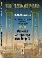 Лекции по истории римской литературы. Часть 2. Римская литература при Августе