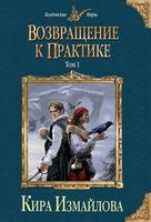 Возвращение к практике (в двух томах)