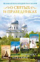 Великая коллекция рассказов о святых и праведниках (комплект из 4-х книг)