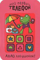 Алло, лягушонок! Мой первый телефон