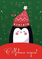 """Открытка """"Пингвин в шапке"""""""